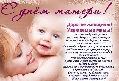 Поздравление с Днем матери жене от мужа